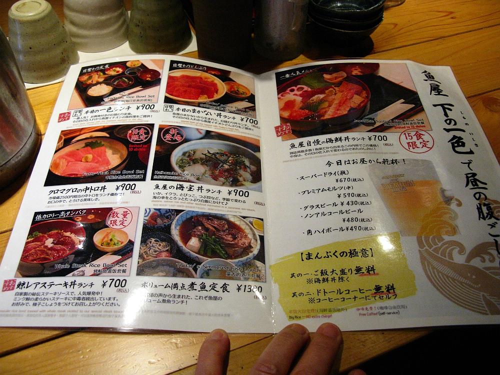 2016_02_05鶴舞:魚屋の台所 下の一色本店- (19A