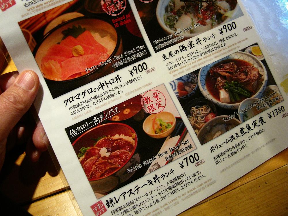 2016_02_05鶴舞:魚屋の台所 下の一色本店- (19B