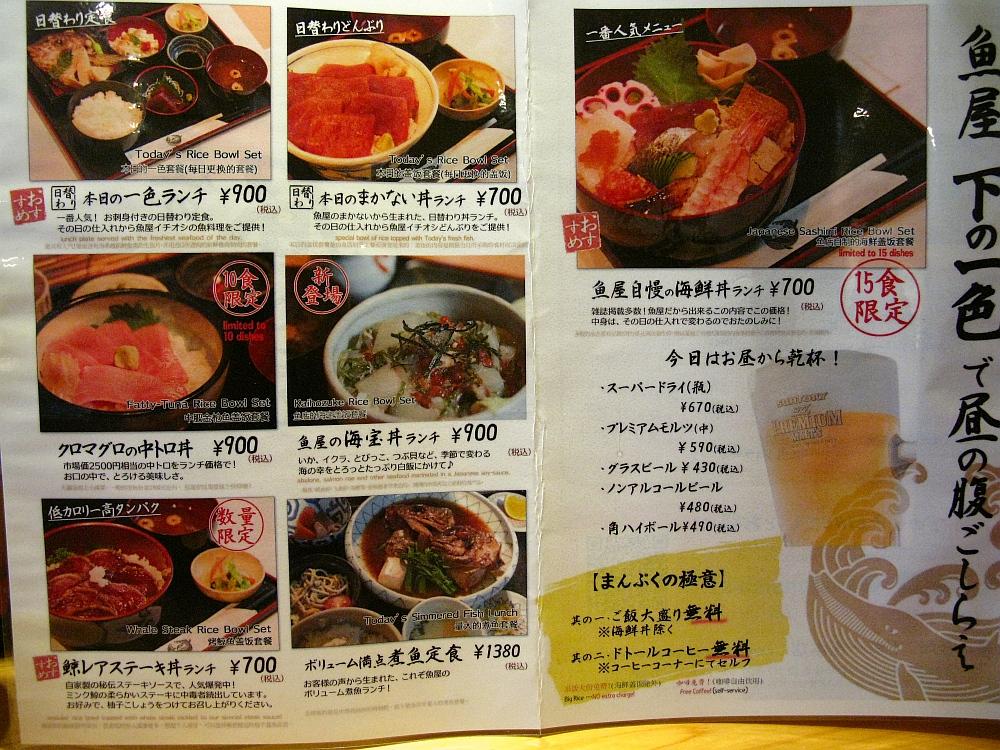 2016_02_05鶴舞:魚屋の台所 下の一色本店- (22)