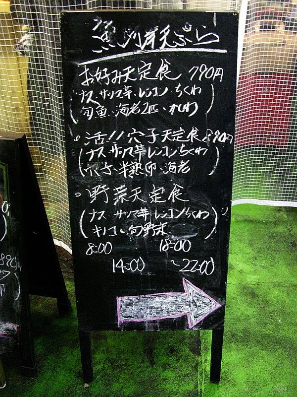 2016_02_06名駅:天ぷらとワイン小島- (10)