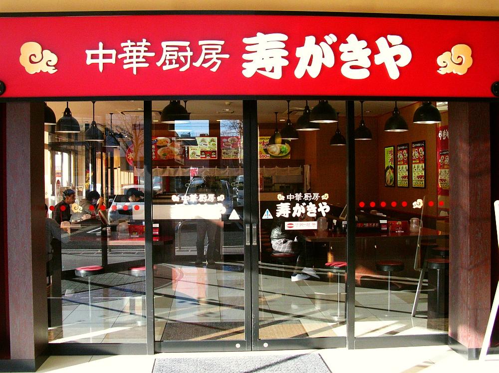 2016_02_07熱田:中華厨房 寿がきや (9)