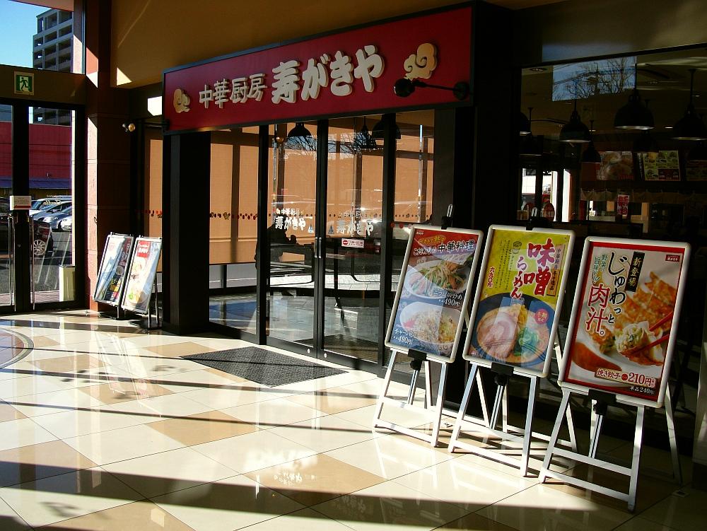2016_02_07熱田:中華厨房 寿がきや (6)