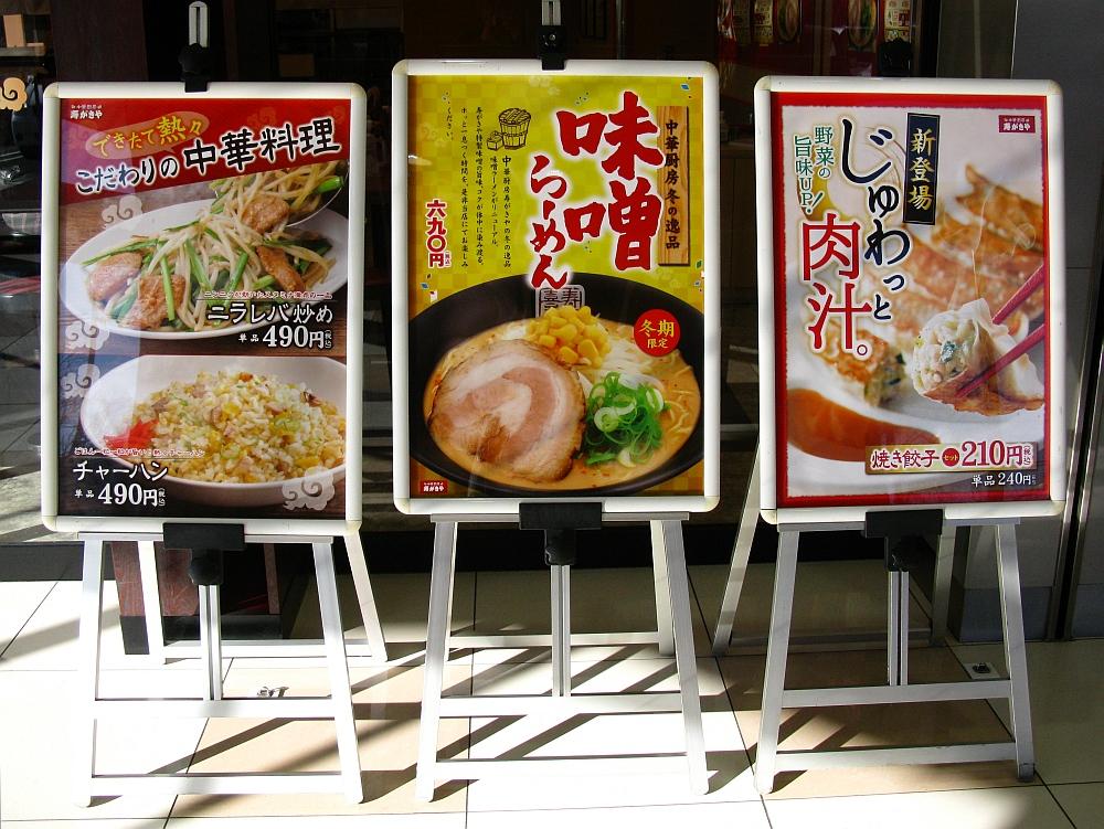 2016_02_07熱田:中華厨房 寿がきや (7)