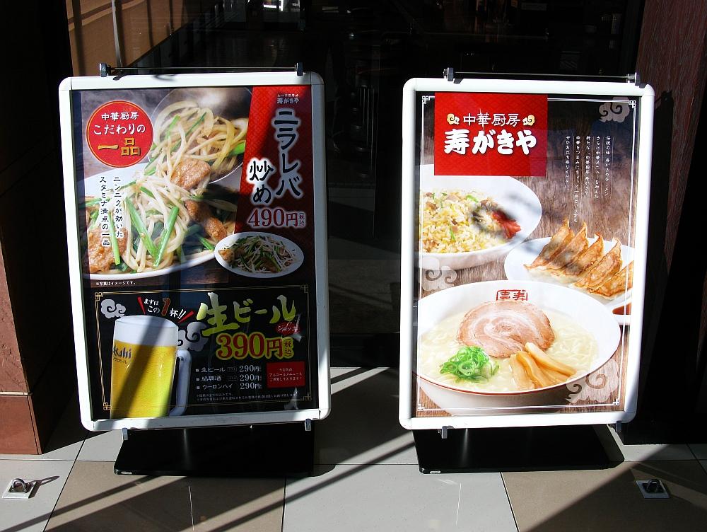 2016_02_07熱田:中華厨房 寿がきや (8)