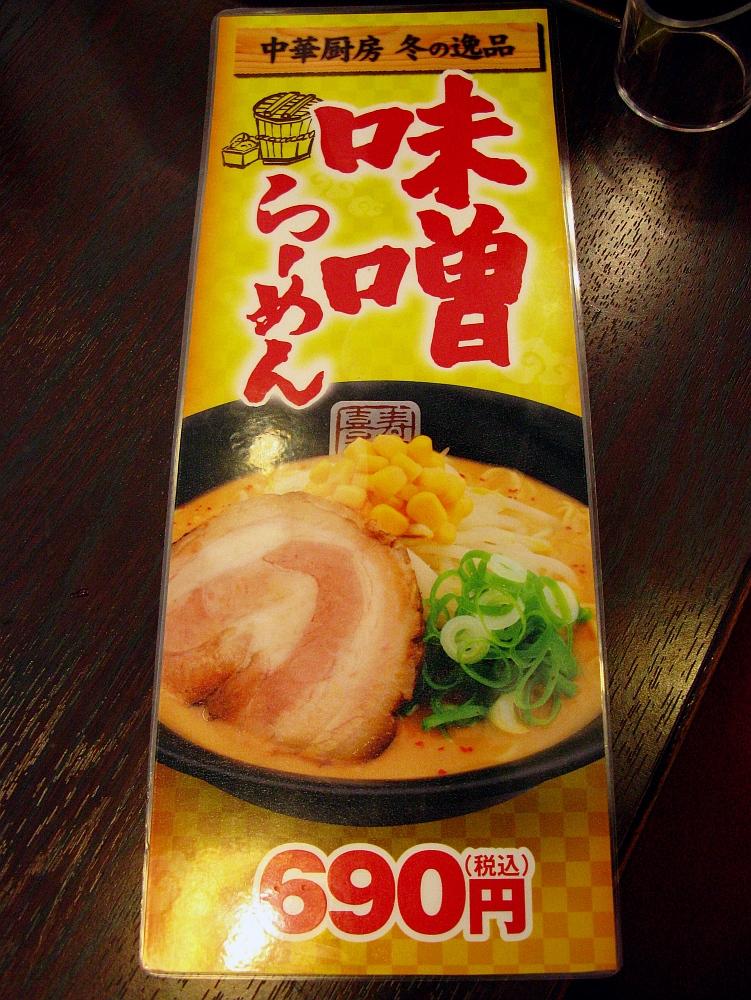 2016_02_07熱田:中華厨房 寿がきや- (16)
