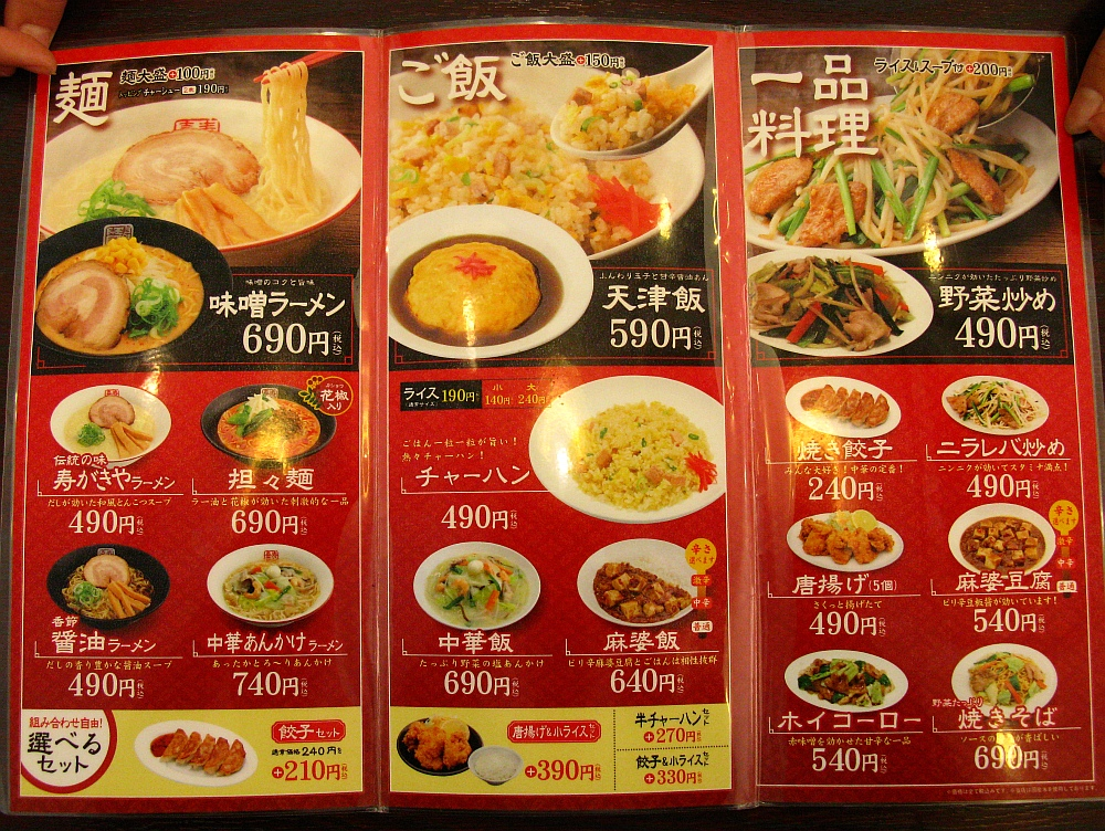 2016_02_07熱田:中華厨房 寿がきや- (17)