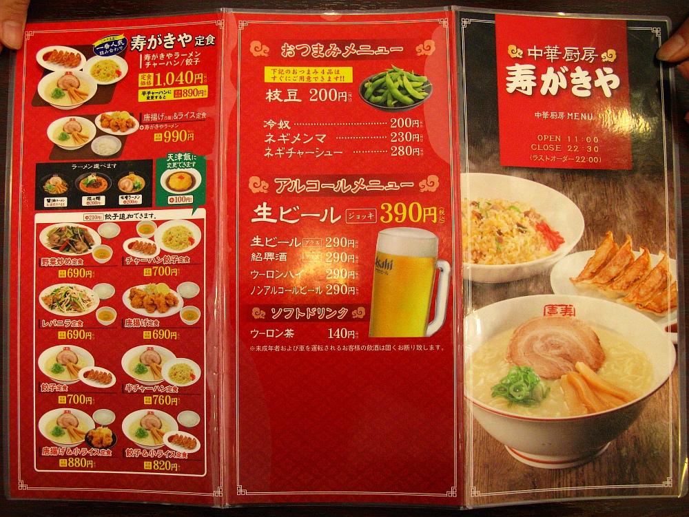 2016_02_07熱田:中華厨房 寿がきや- (18)