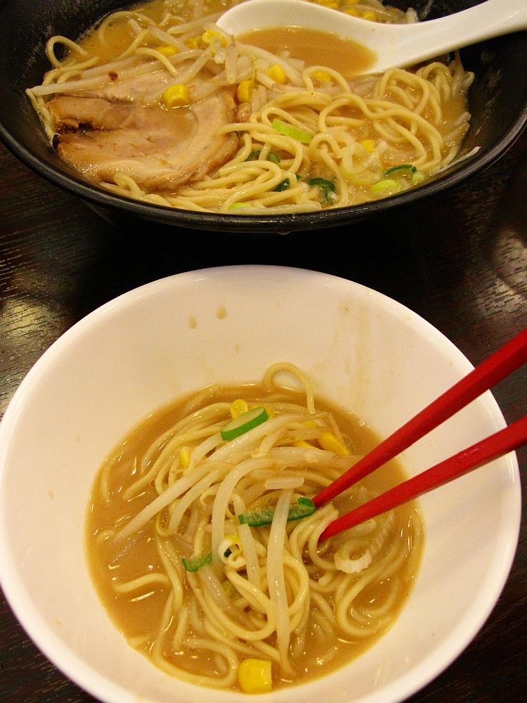 2016_02_07熱田:中華厨房 寿がきや- (31)