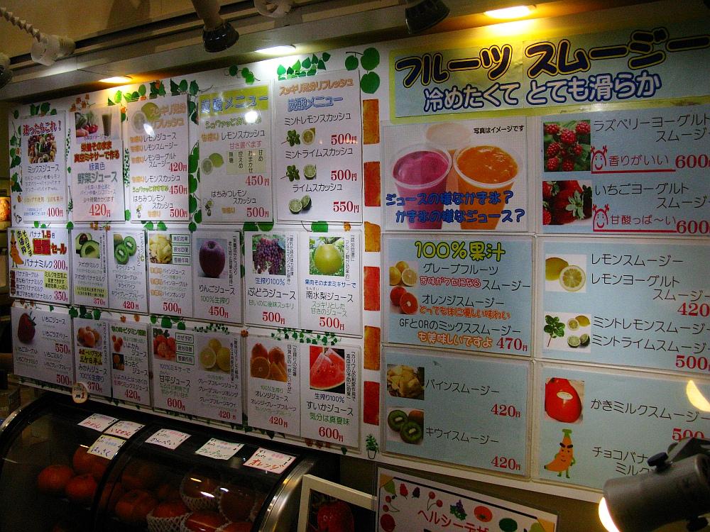 2016_02_21北区:名古屋エアポートウォーク フルーツジュースまい・ふる (5)