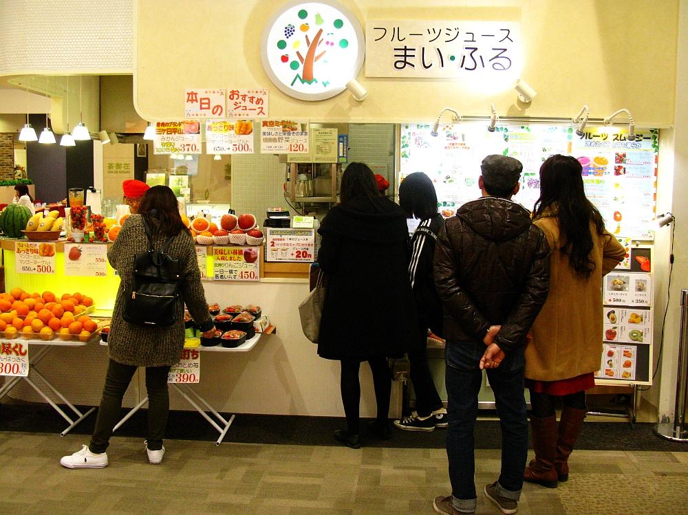 2016_02_21北区:名古屋エアポートウォーク フルーツジュースまい・ふる (2)