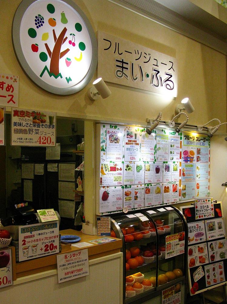 2016_02_21北区:名古屋エアポートウォーク フルーツジュースまい・ふる (4)
