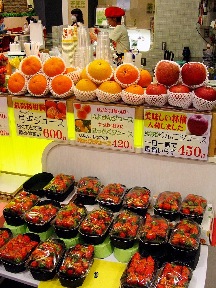 2016_02_21北区:名古屋エアポートウォーク フルーツジュースまい・ふる (6)
