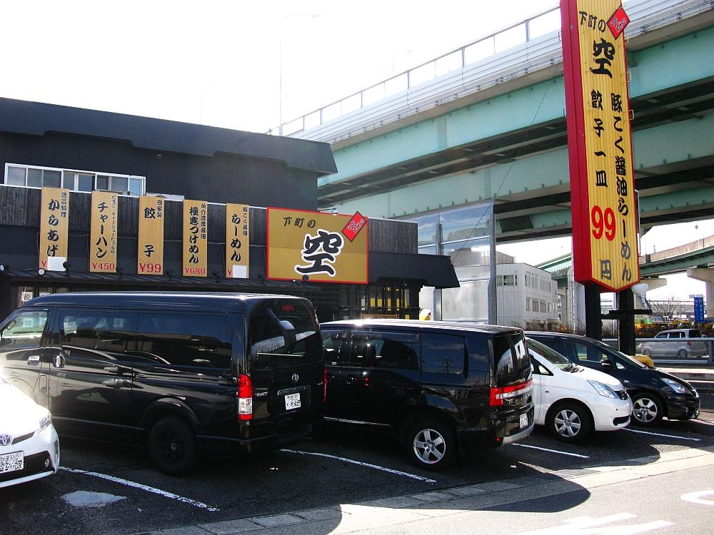 2016_02_21北区:下町の空 (6)