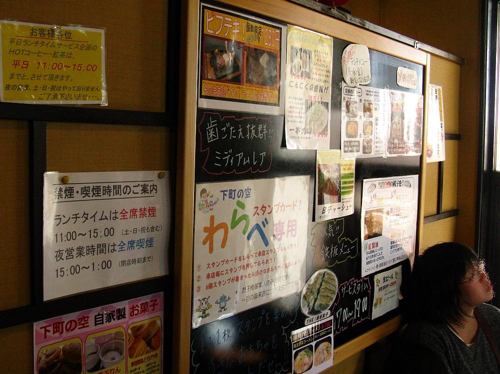 2016_02_21北区:下町の空- (15)