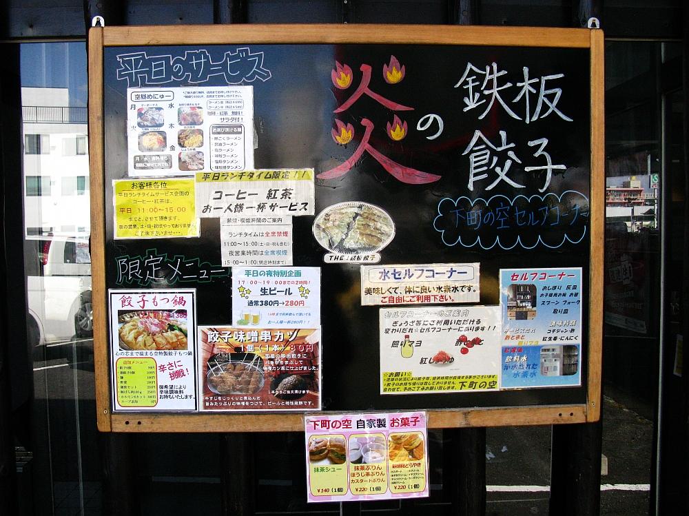 2016_02_21北区:下町の空- (11)