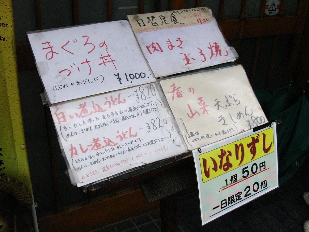 2016_04_28名駅:きしめん朝日屋 (8)