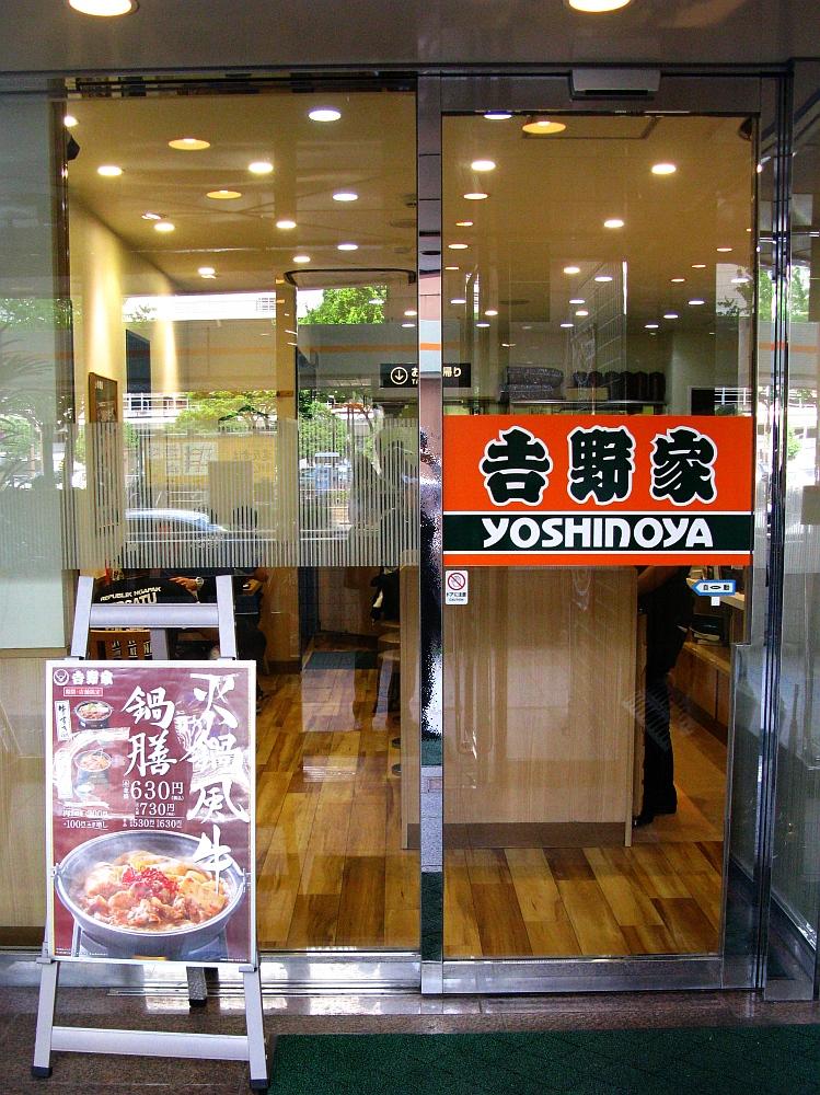 2016_05_02名駅:吉野家 (6)