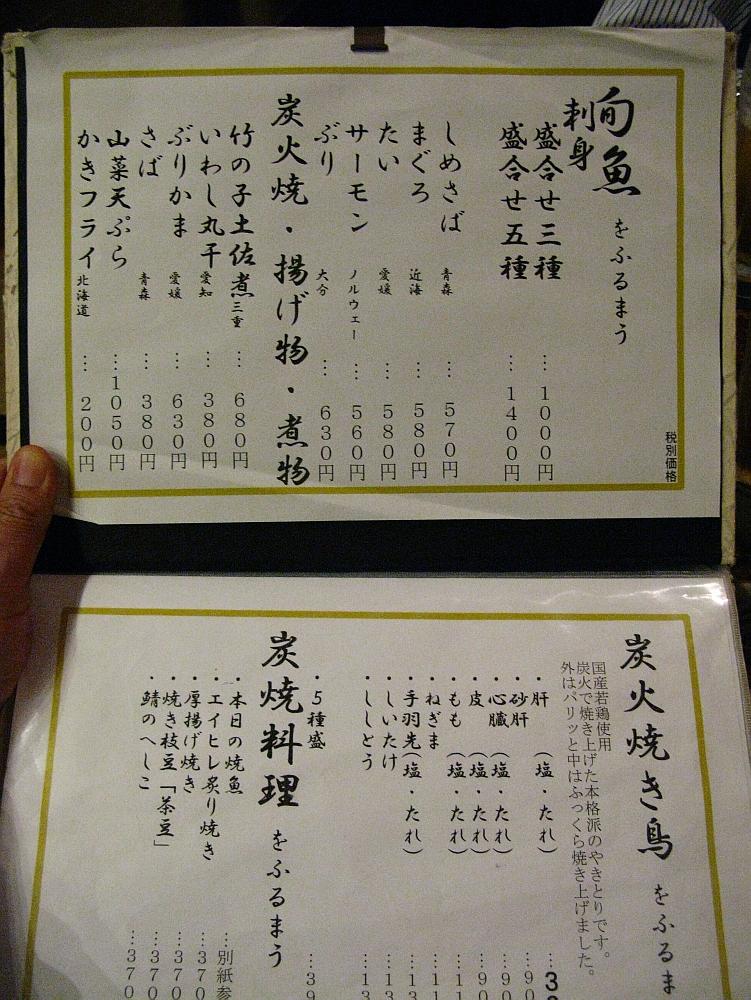 2016_04_13今池:早乙女ふるまゐ (5A