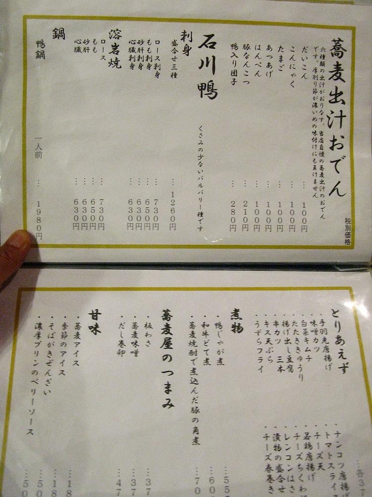 2016_04_13今池:早乙女ふるまゐ (5B