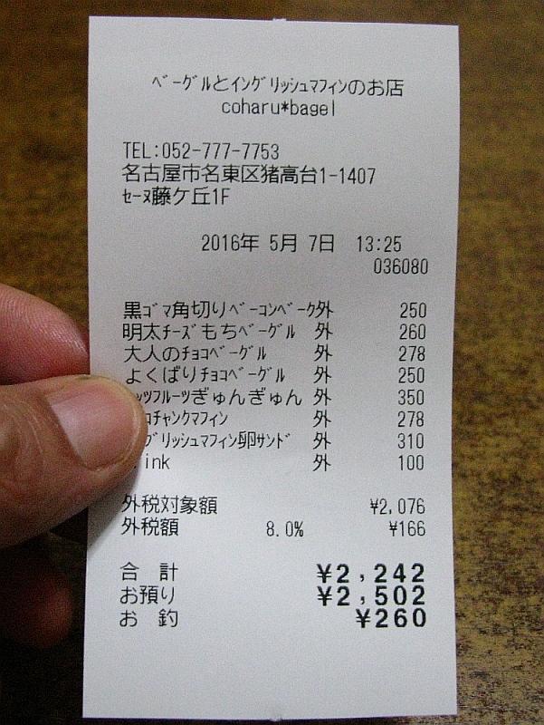 2016_05_07上社:コハルベーグル (3)