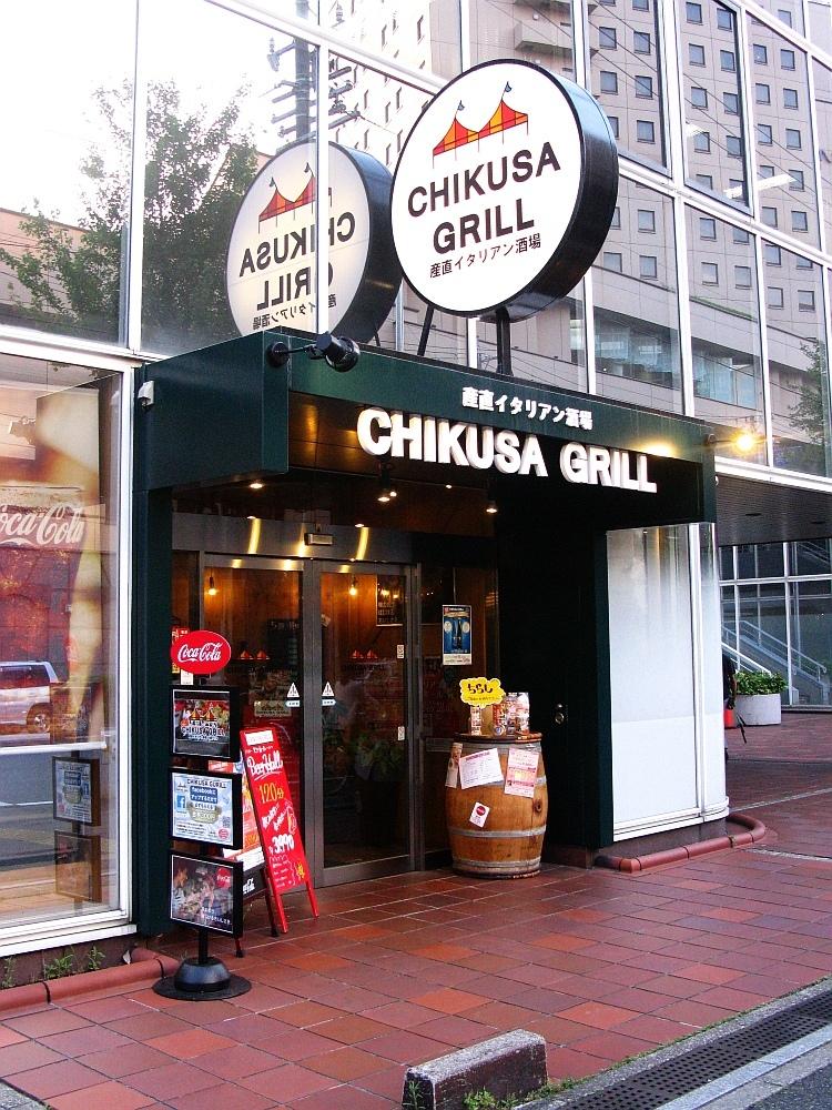 2016_05_23千種:CHIKUSA GRILL (4)