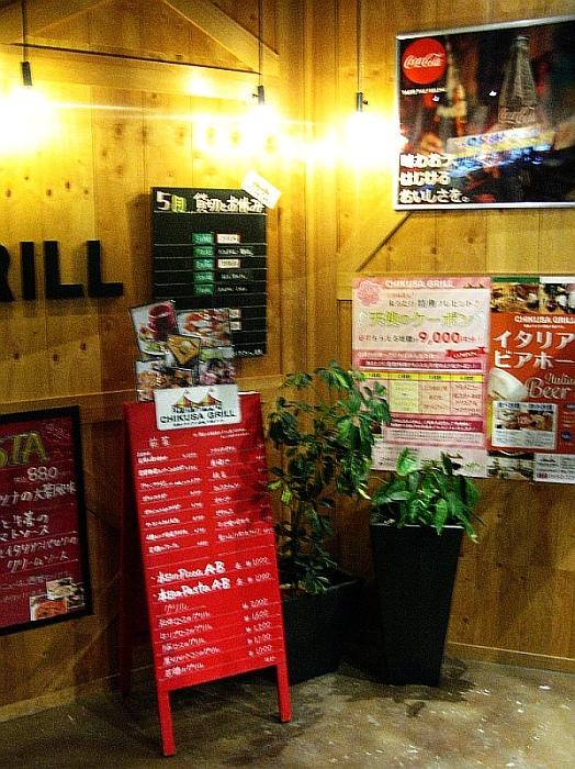2016_05_23千種:CHIKUSA GRILL- (10)