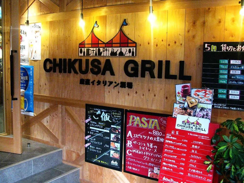 2016_05_23千種:CHIKUSA GRILL (9)