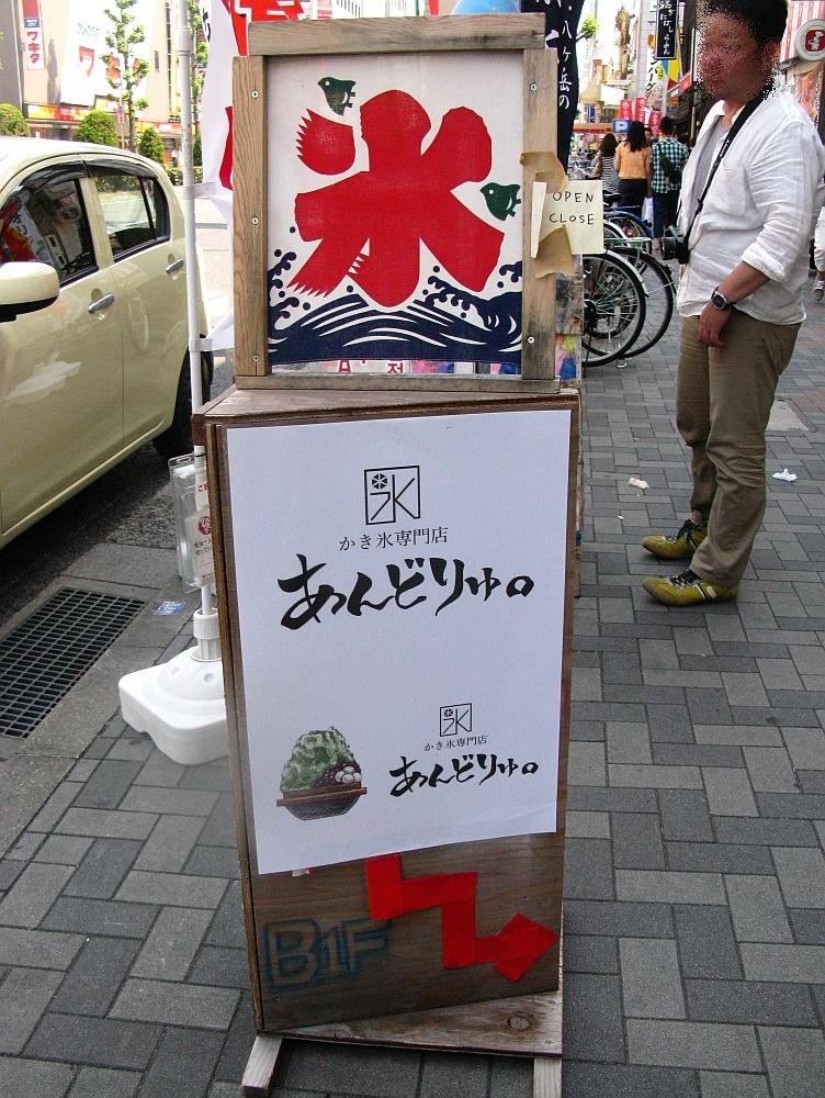 2016_05_21大須:かき氷あんどりゅ。 (4)