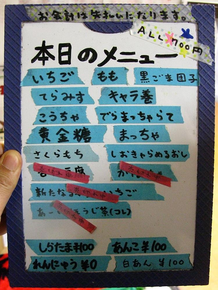 2016_05_21大須:かき氷あんどりゅ。- (10)
