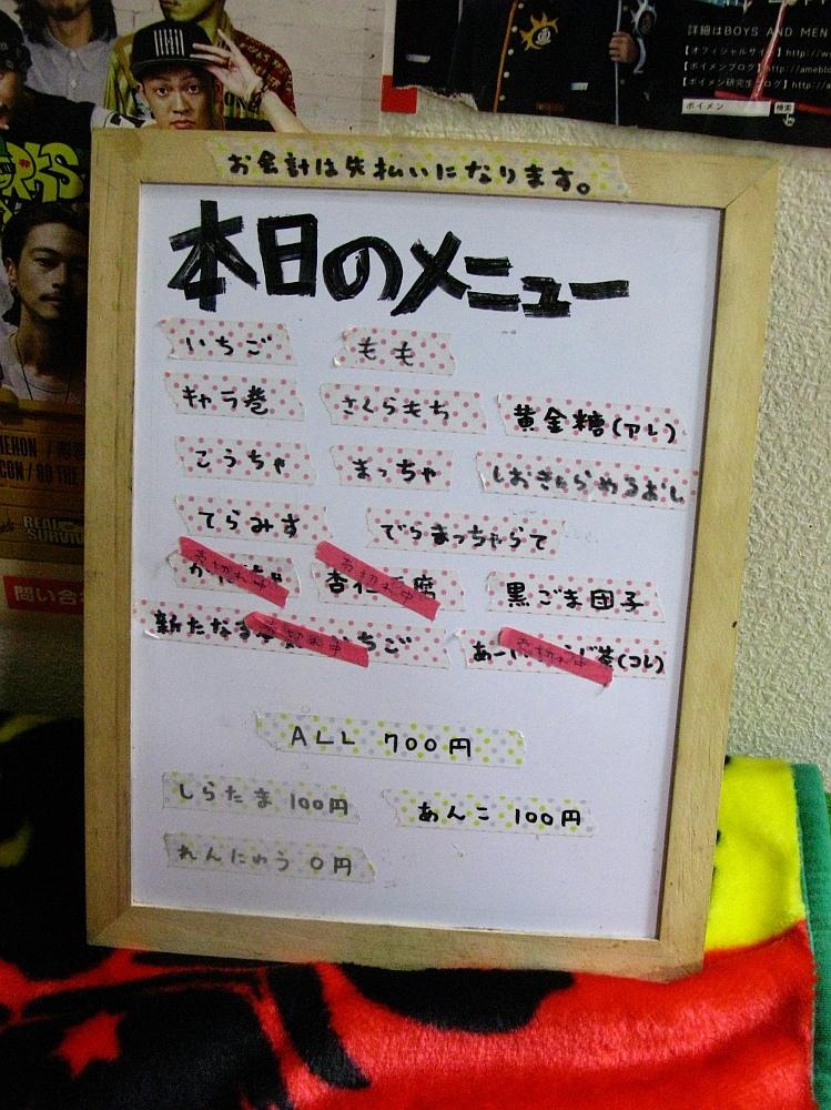 2016_05_21大須:かき氷あんどりゅ。 (9)