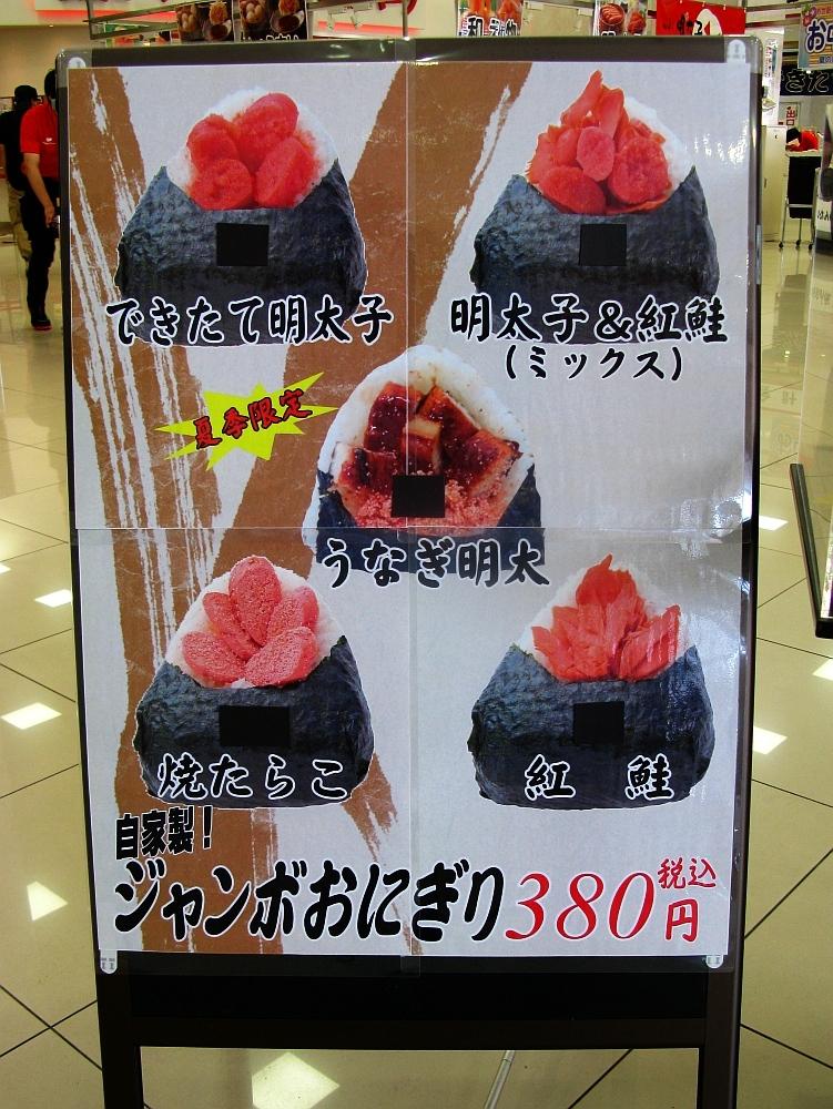 2016_07_10りんくう:かねふく めんたいパークとこなめ- (44)