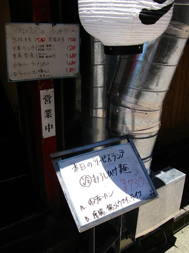 2016_05_18岐阜:中華料理 東萬- (15)