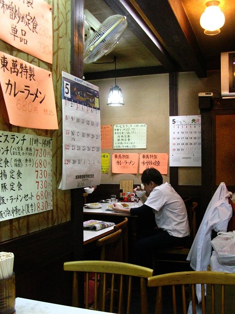 2016_05_18岐阜:中華料理 東萬- (33)