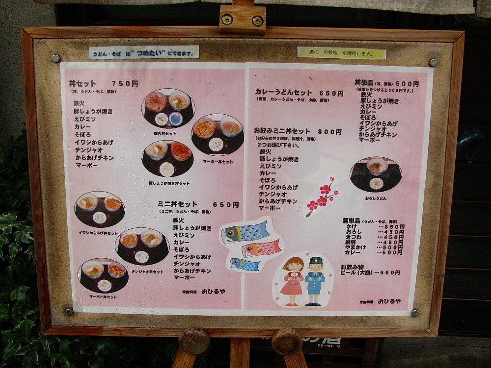 2016_03_14大阪中津:家庭料理おひるや (5)