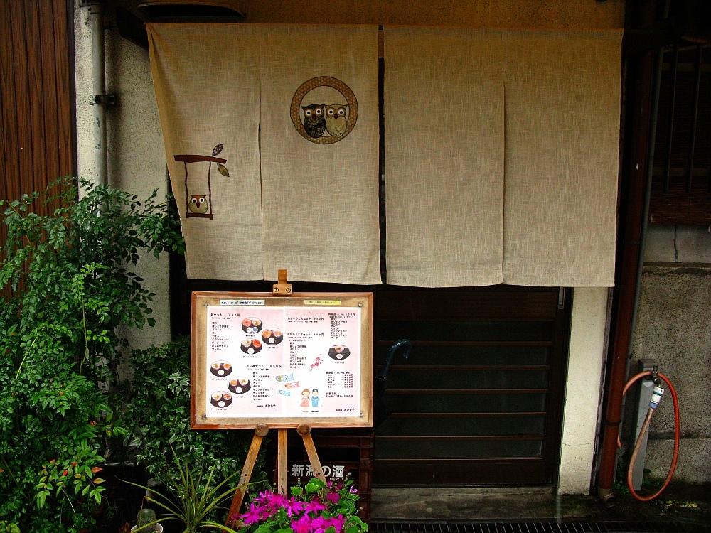 2016_03_14大阪中津:家庭料理おひるや (4)