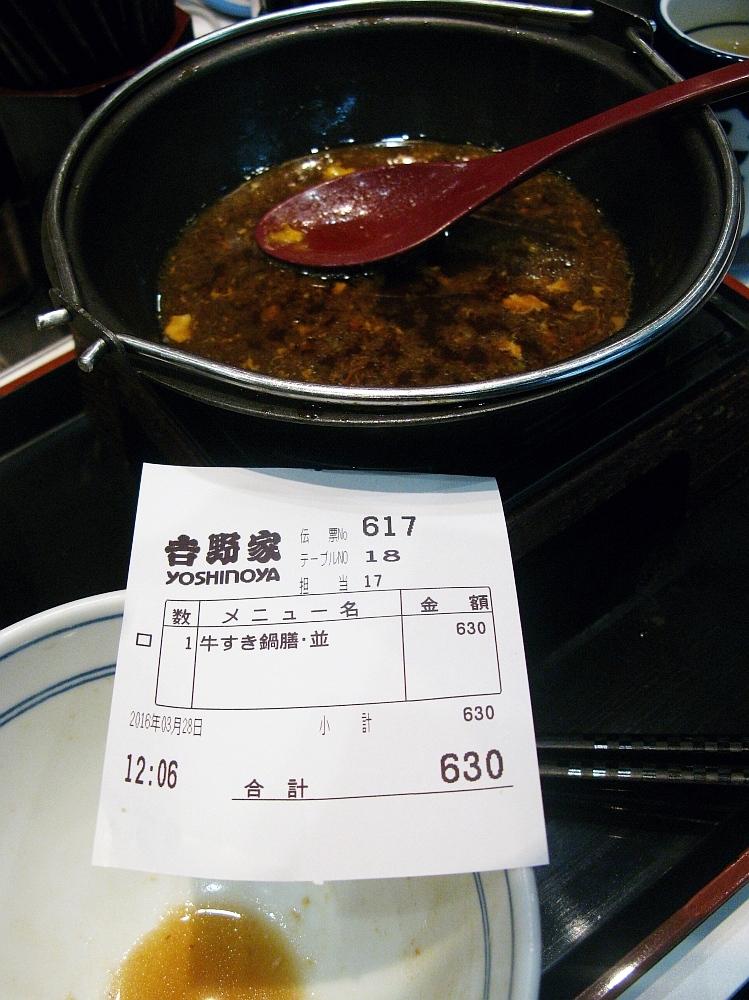 2016_03_28大阪梅田:吉野家- (28)
