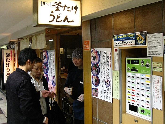 2016_04_27梅田:釜たけうどん (4)