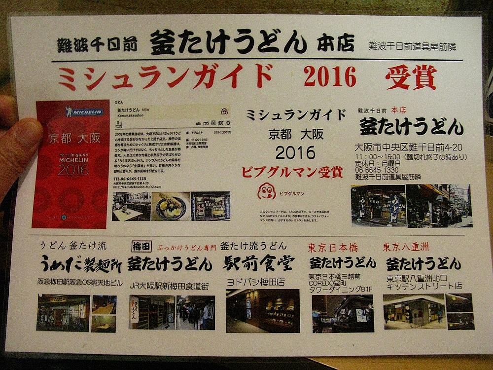 2016_04_27梅田:釜たけうどん (9)