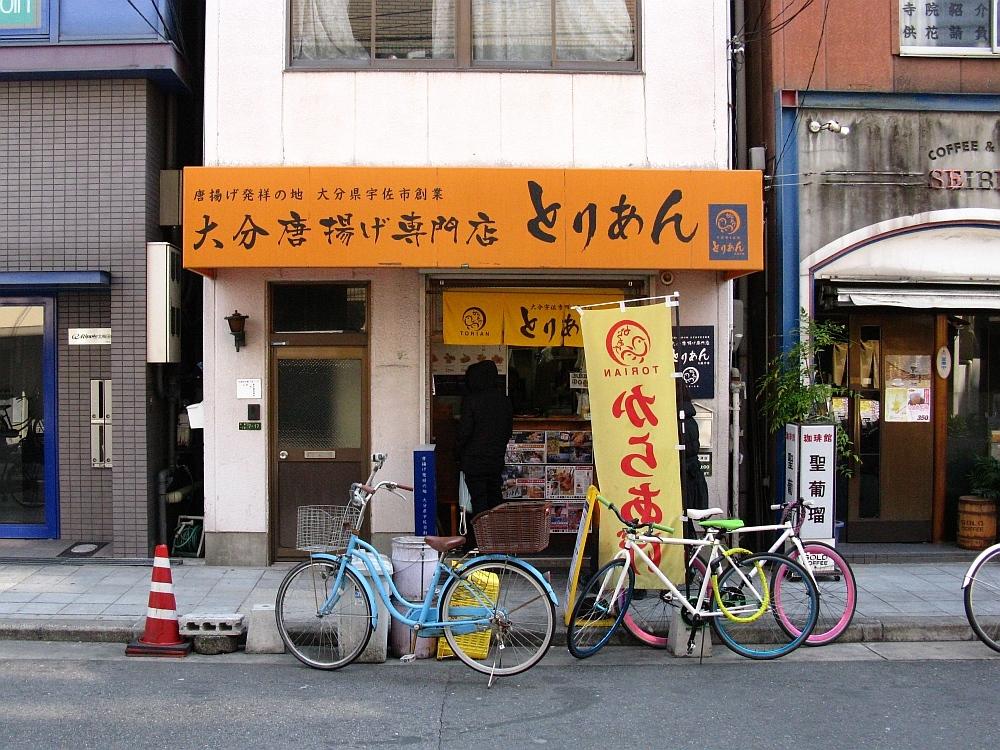 2015_03_13大阪中津:とりあん (2)