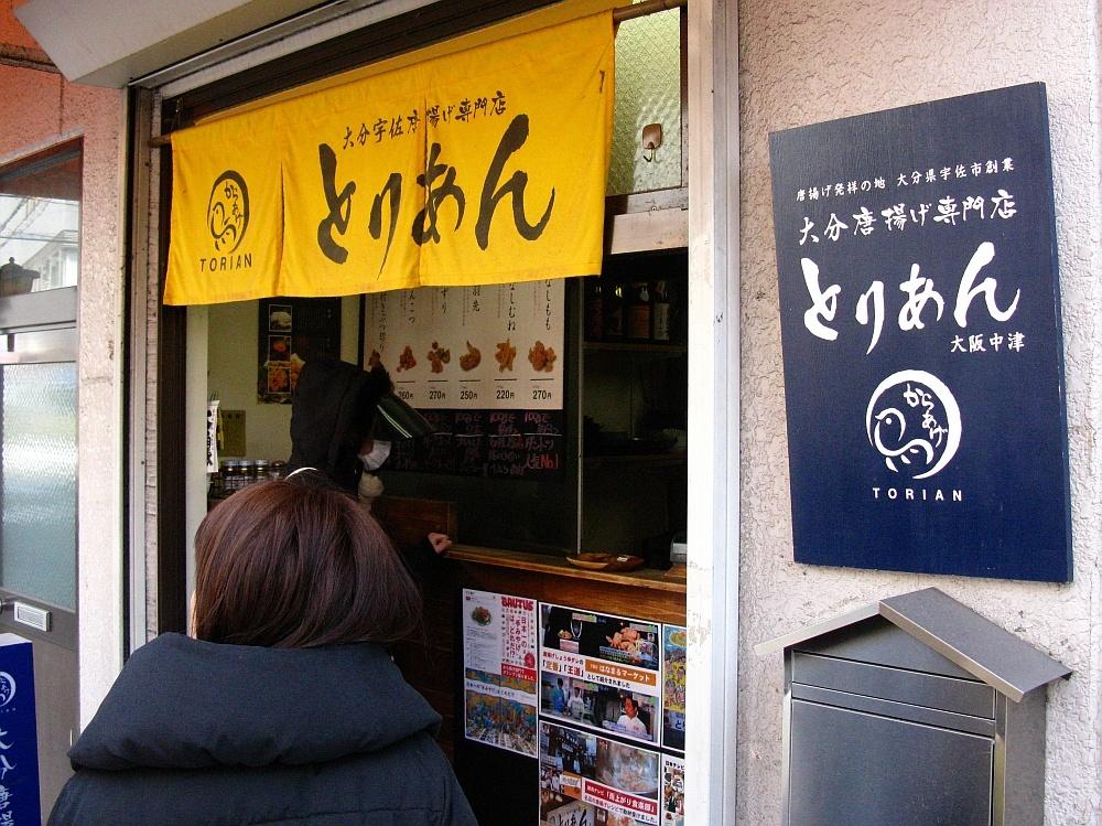 2015_03_13大阪中津:とりあん (4)