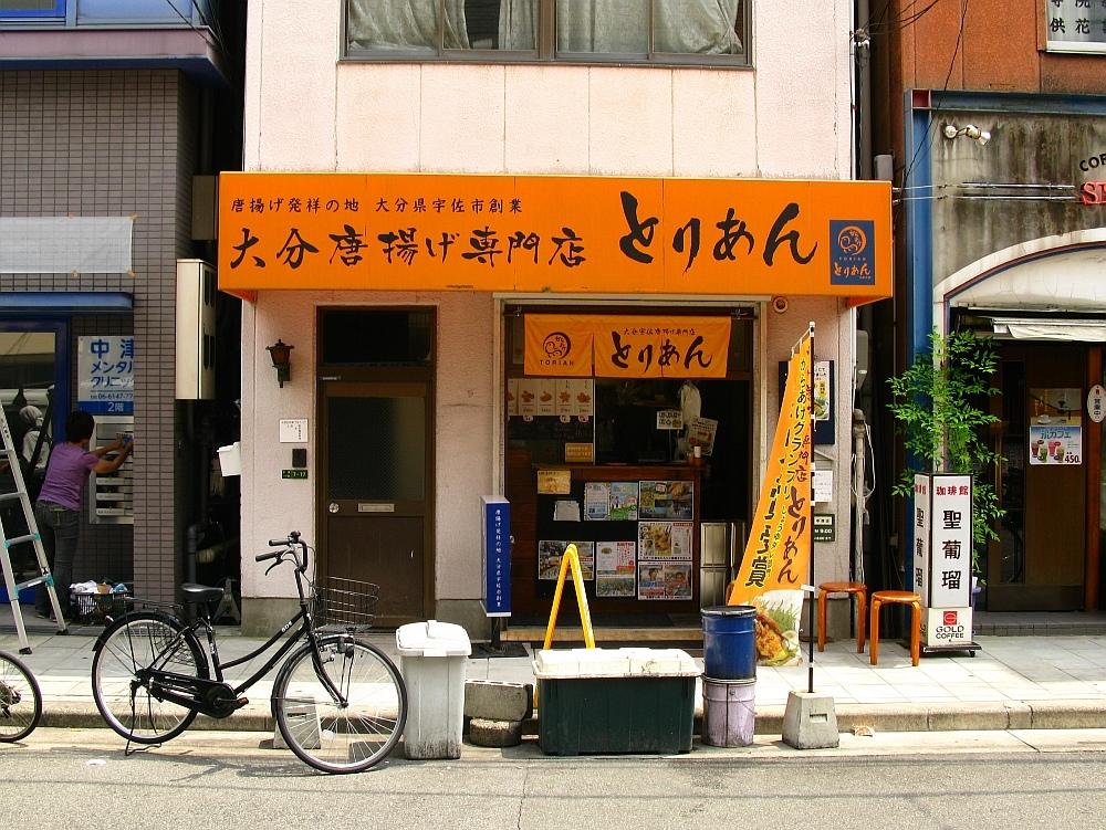 2016_06_20大阪中津:大分唐揚げとりあん (3)