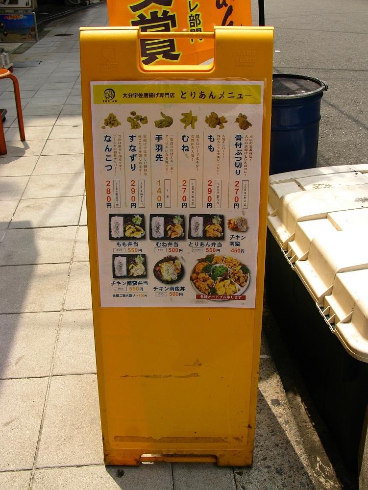 2016_06_20大阪中津:大分唐揚げとりあん (7)