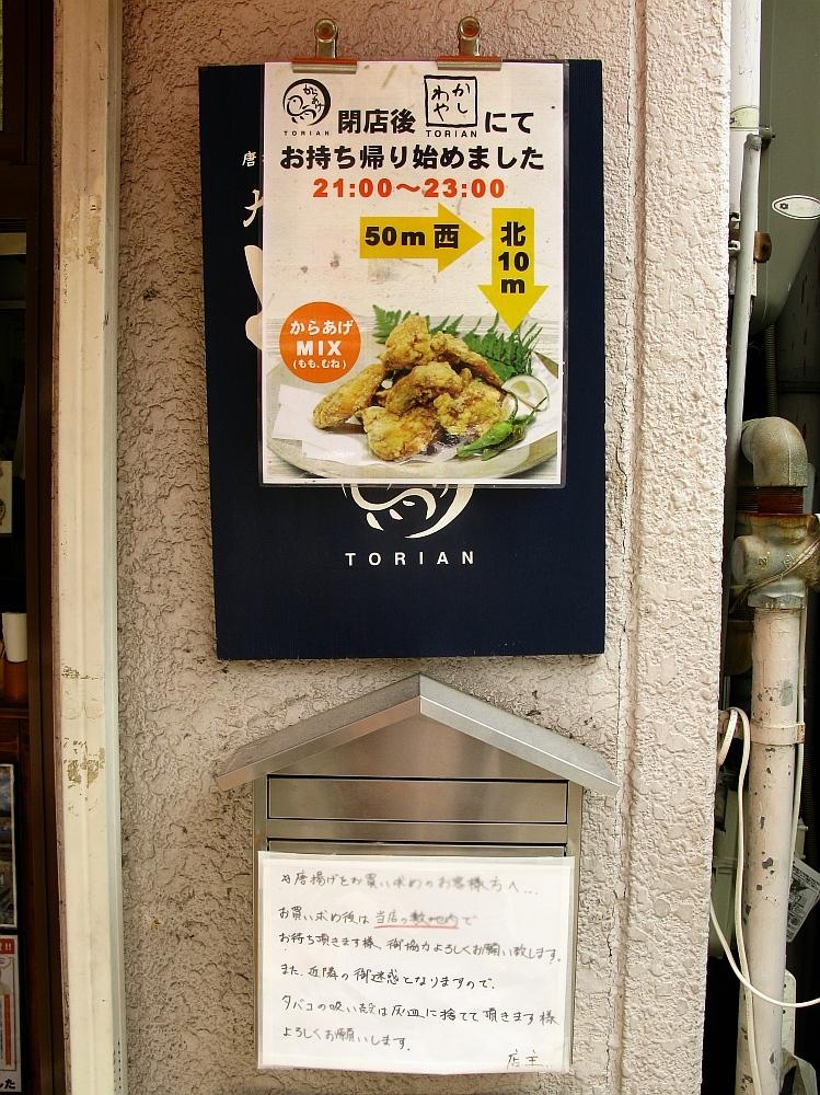 2016_06_20大阪中津:大分唐揚げとりあん (9)