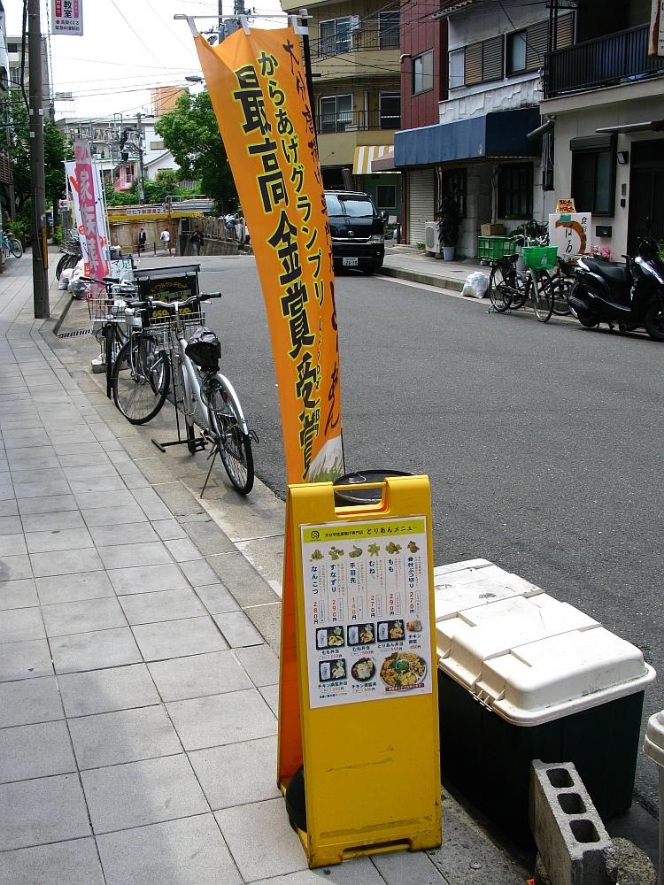 2016_06_20大阪中津:大分唐揚げとりあん (6)