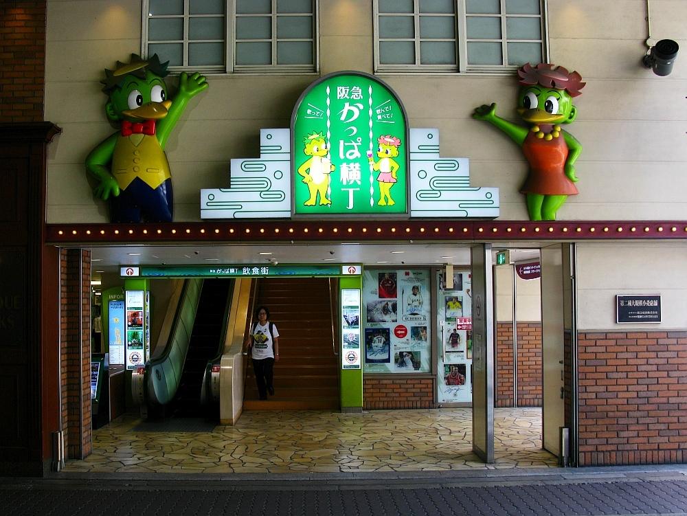 2016_07_11阪急かっぱ横丁:酉の市 (1)