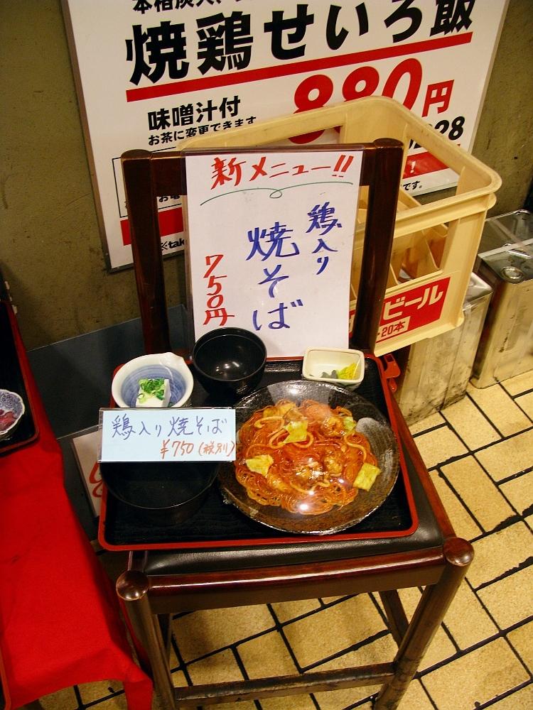 2016_07_11阪急かっぱ横丁:酉の市 (9)