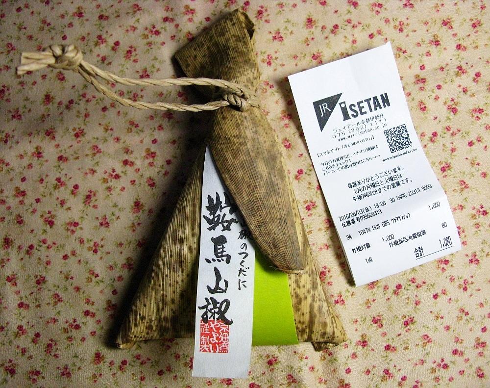 2016_06_04京都:やよい鞍馬山椒 (1)