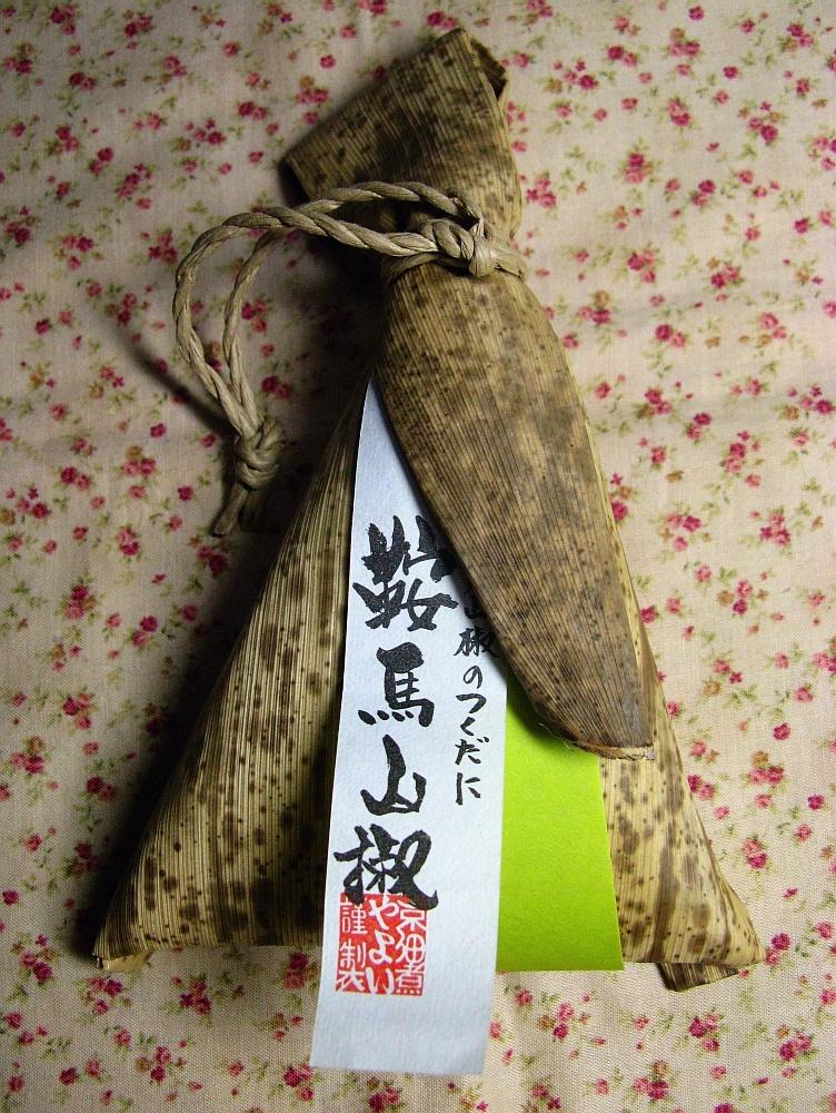 2016_06_04京都:やよい鞍馬山椒 (2)