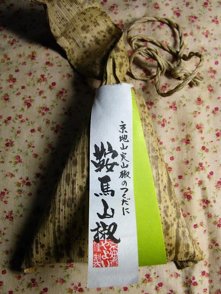 2016_06_04京都:やよい鞍馬山椒 (4)