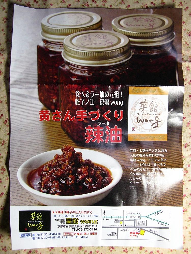 2016_06_06京都:菜館Wong 黄さんの手づくり辣油 (2)